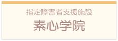 素心会_素心学院