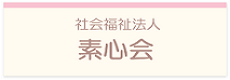 素心会_法人